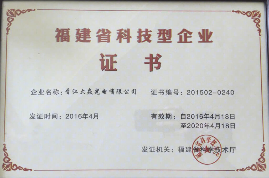 Certificate of Scientific and Technological Enterprise